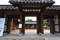Nét Truyền Thống Làng Văn Hóa Dân Tộc Hanok Namsan